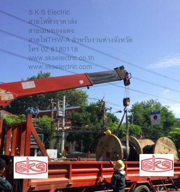 สายไฟฟ้าไทยยาซากิบางกอกเคเบิ้ลเบอร์90