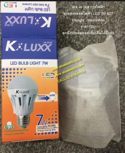 หลอดไฟ แอล อี ดี LED E27 7Wattวัตต์ K.Luxx มอก.1955-2551