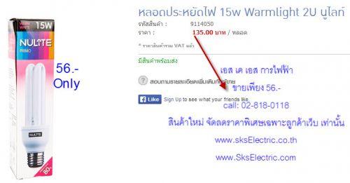 หลอดประหยัดไฟลดราคา15W-E27