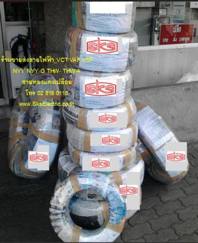 ร้านขายส่งสายไฟฟ้าไทยยาซากิBCCขอนแก่น