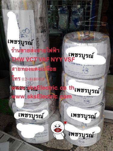 ร้านขายส่งสายไฟฟ้าเพชรบูรณ์THW-VCT=VAF-NYY-LAN-CAT5