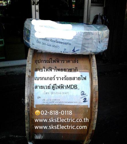ขายสายไฟฟ้ายกม้วนthaiyazaki-bCc ราคาถูกที่สุดส่วนลดมาก