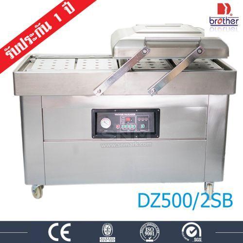 เครื่องซีลสูญญากาส Brother DZ500/2SB