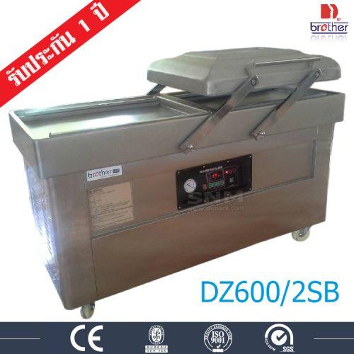 เครื่องซีลสูญญากาศ Brother DZ600/2SB