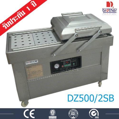เครื่องซีลสูญญากาศ Brother DZ500/2SB