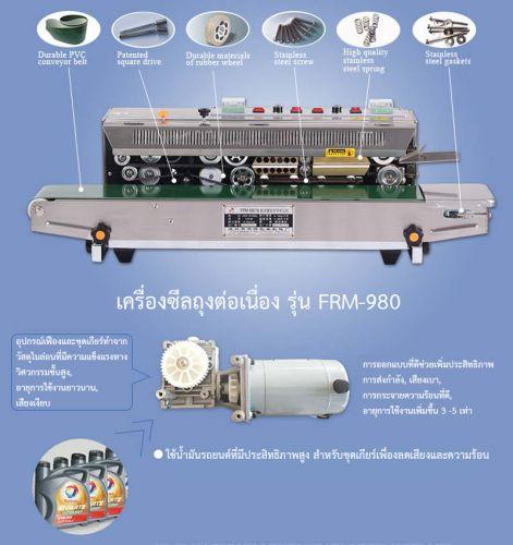 เครื่องซีลสายพานต่อเนื่อง KUNBA FRM980
