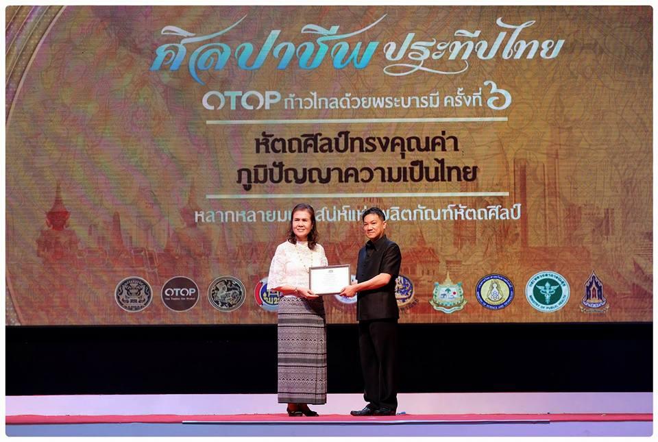 งานรับรางวัล ศิลปิน OTOP ประจำปี 2560