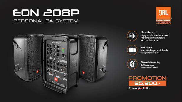 Promotion now : JBL EON208P