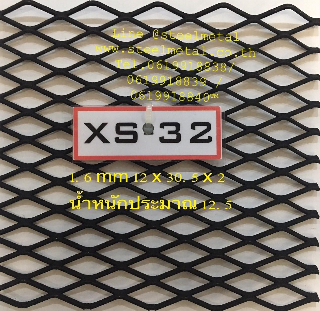 ตะแกรงเหล็กฉีกxs32
