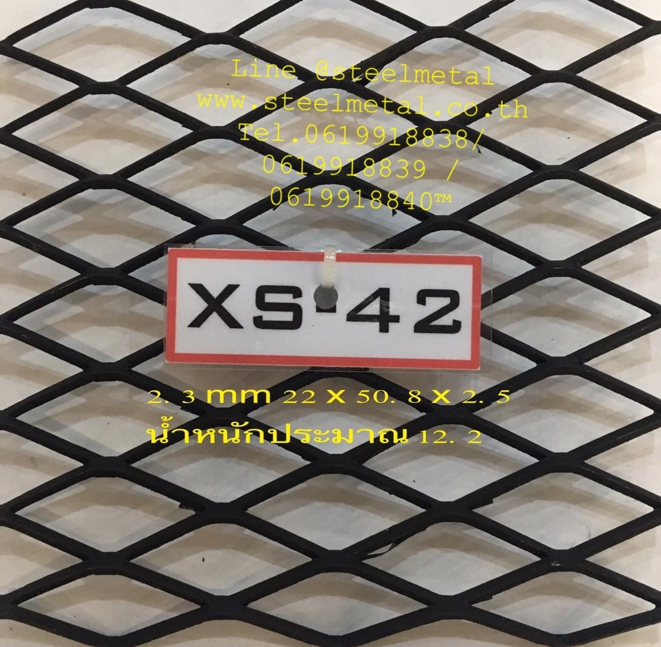 ตะแกรงเหล็กฉีกXS42