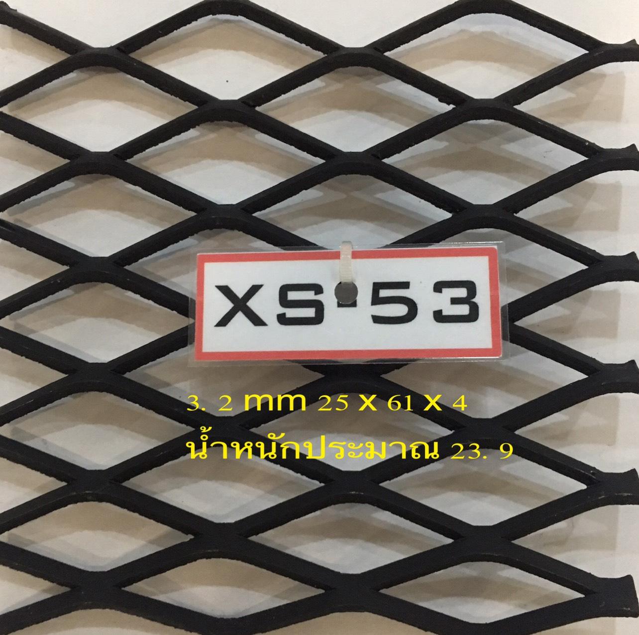 ตะแกรงเหล็กฉีกXS53