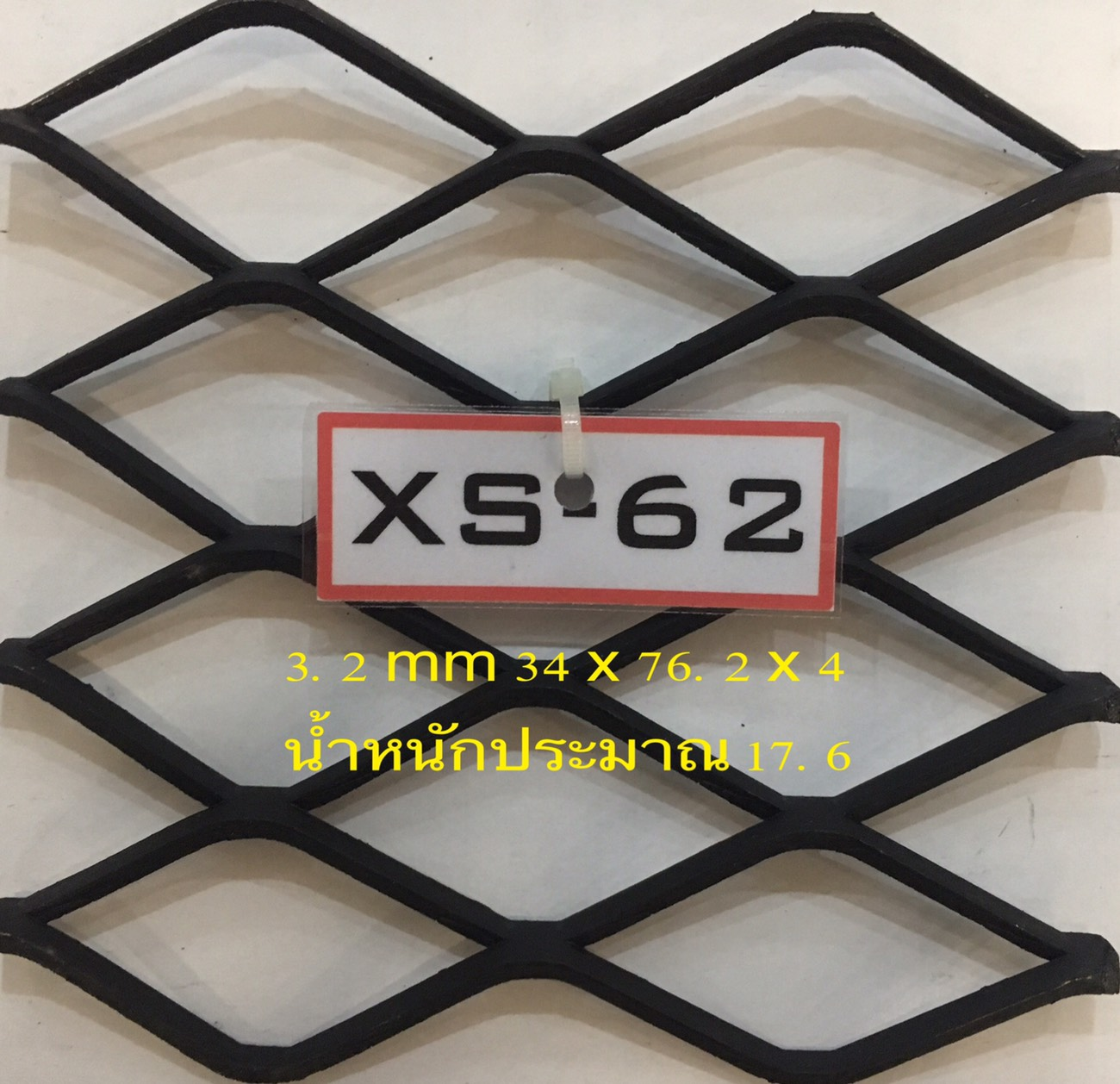 ตะแกรงเหล็กฉีกXS62