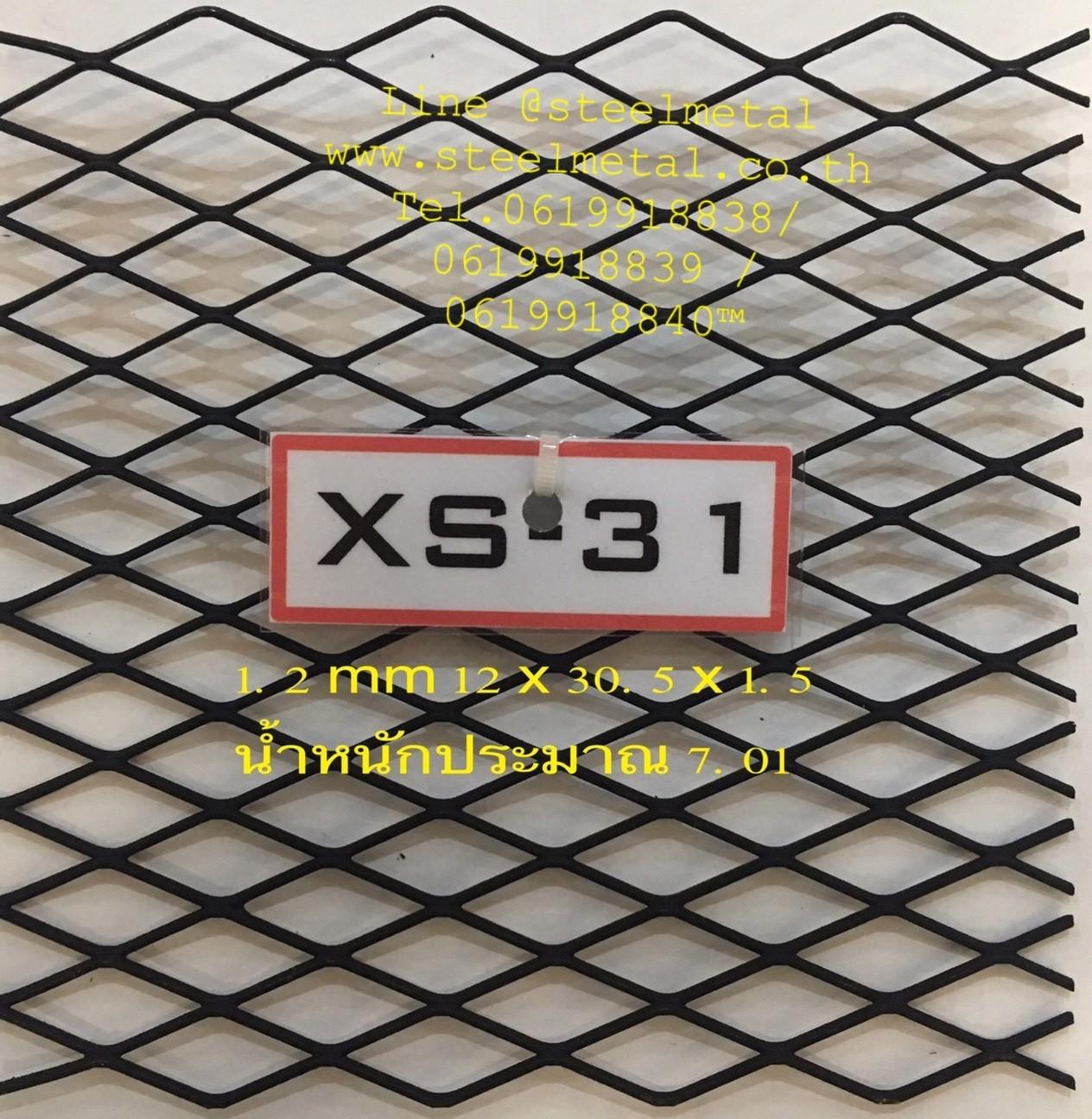 ตะแกรงเหล็กฉีกxs31