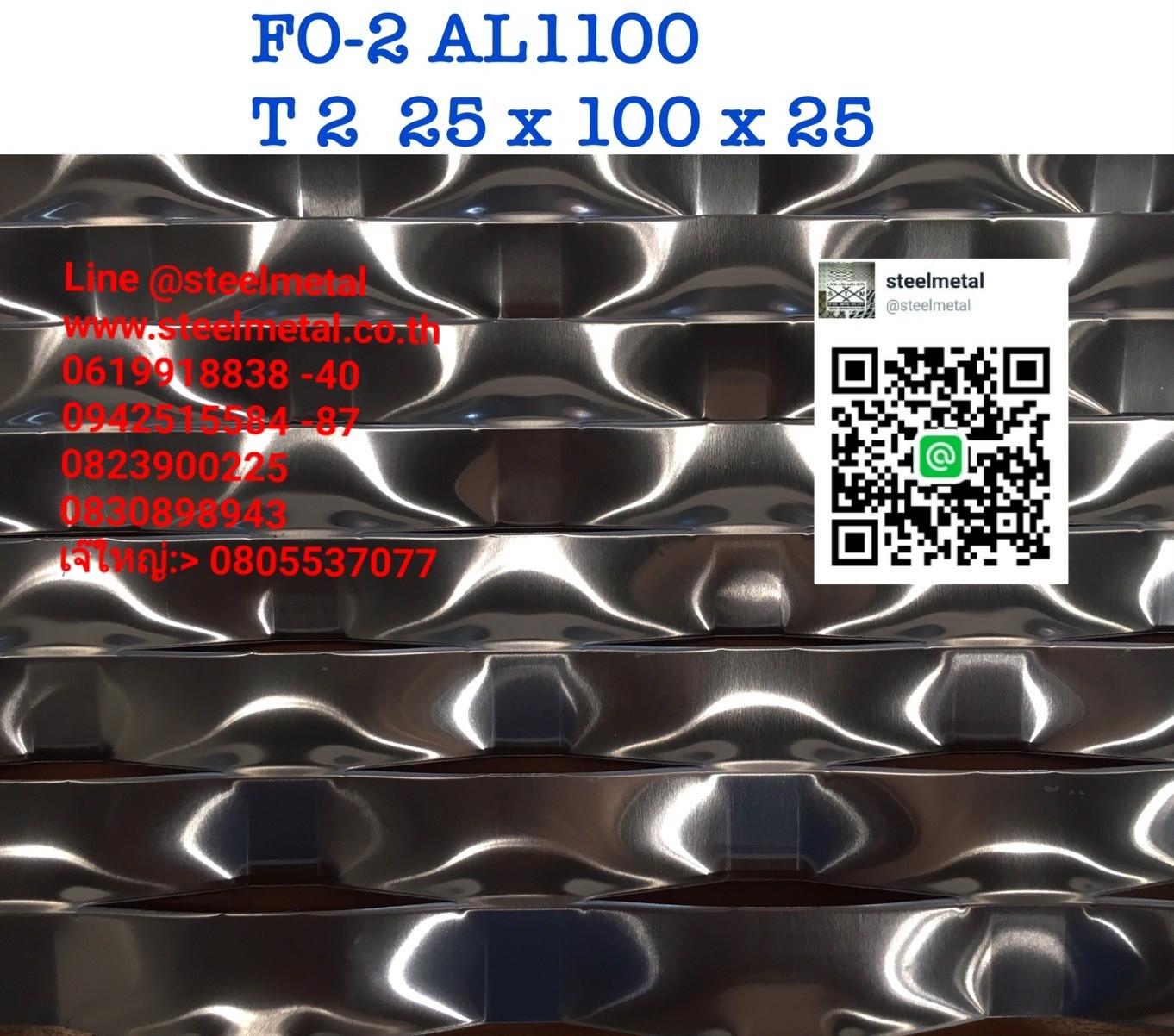 ตะแกรงอลูมิเนียมฉีกFO-2