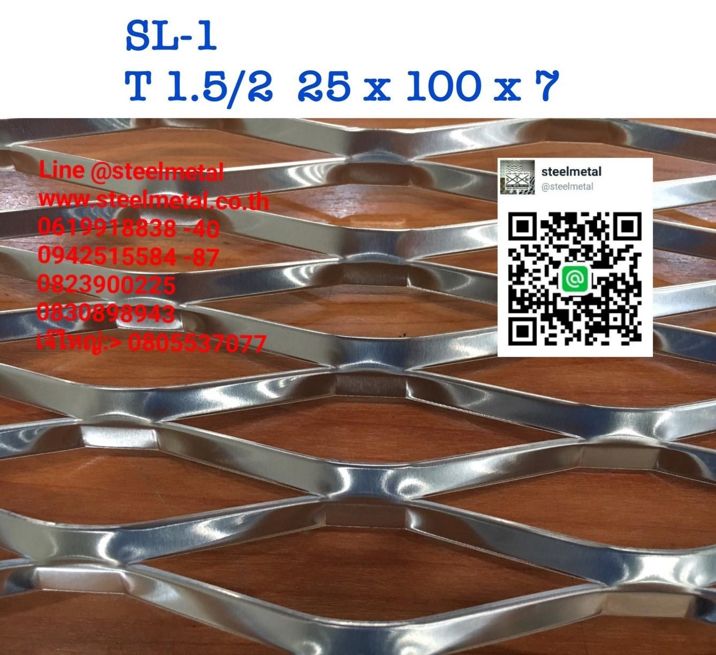 ตะแกรงอลูมิเนียมฉีกSL-1