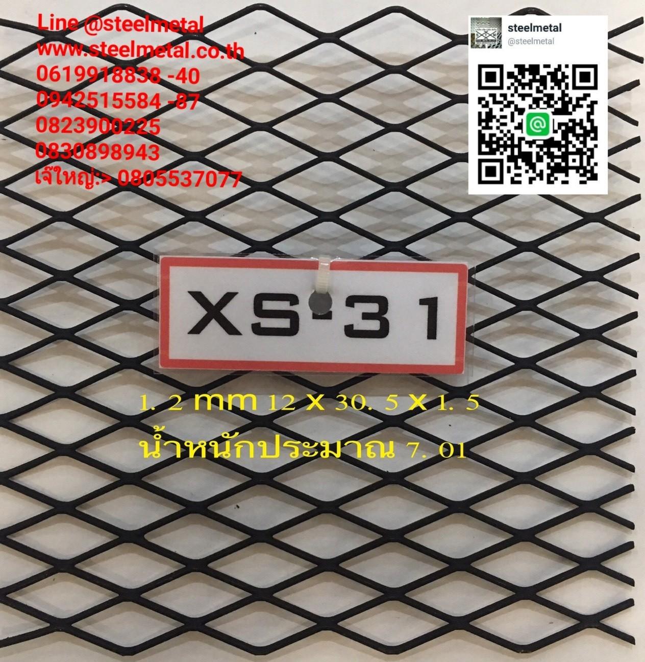 ตะแกรงเหล็กฉีกXS-31