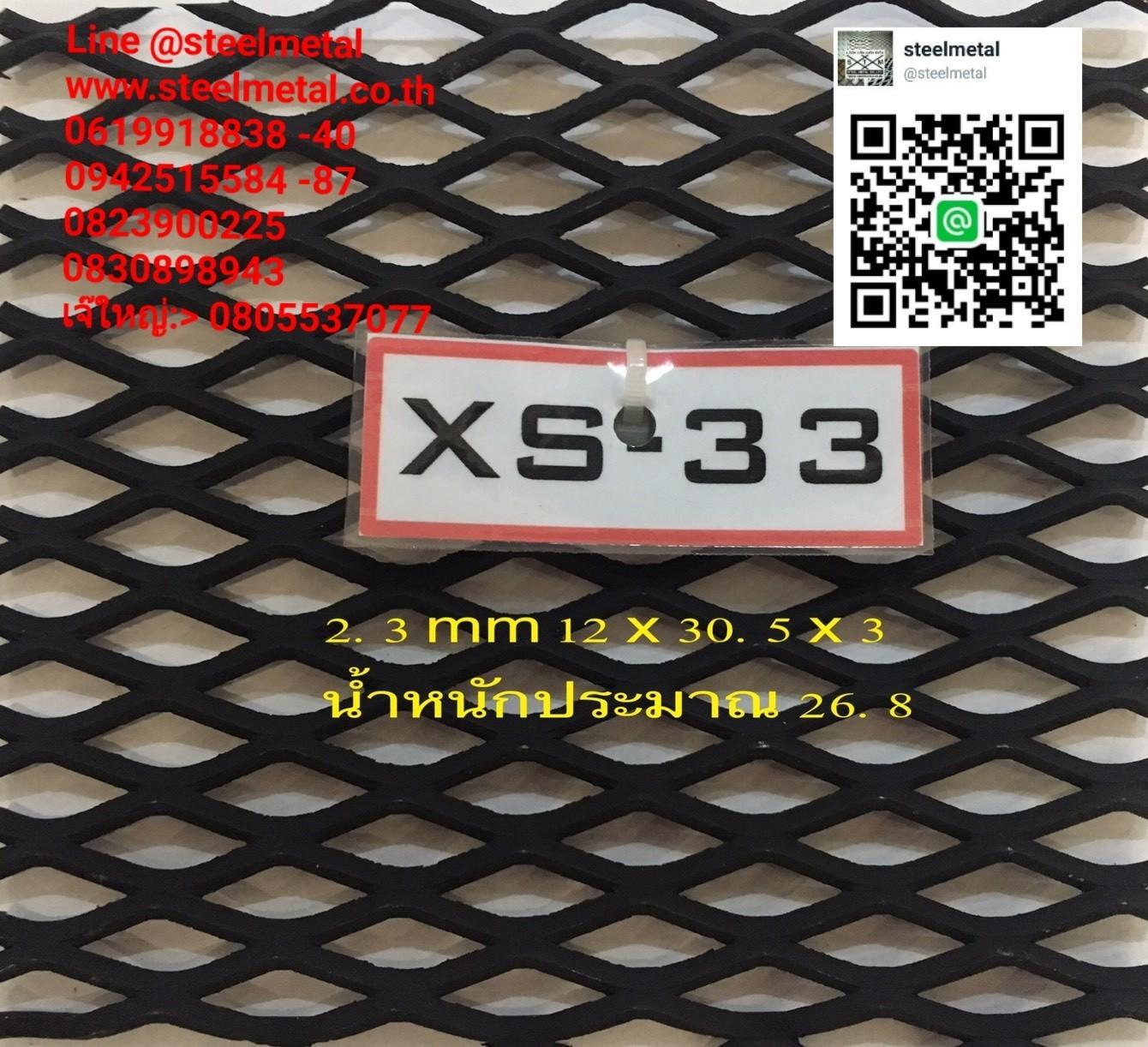 ตะแกรงเหล็กฉีกXS-33