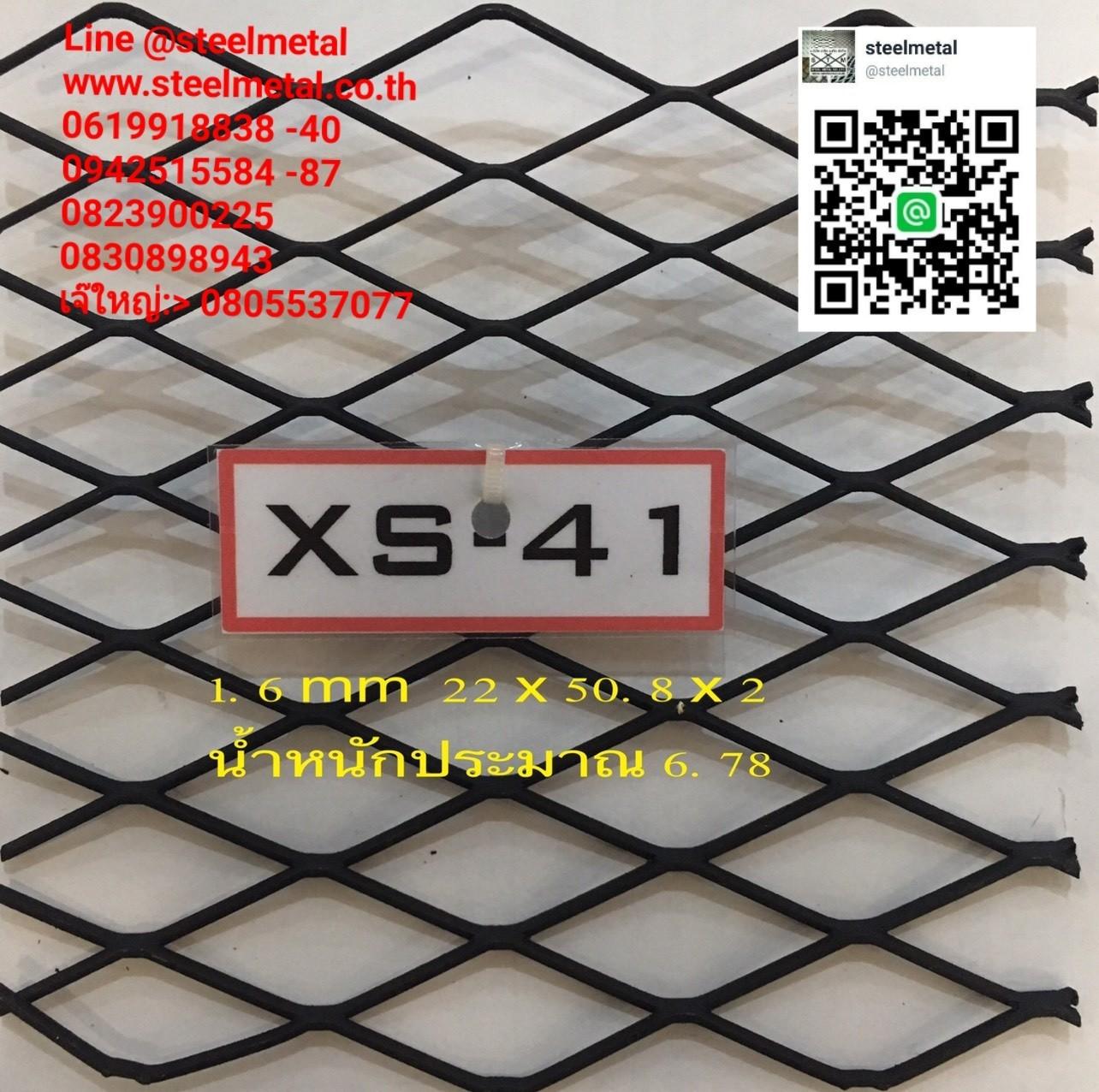 ตะแกรงเหล็กฉีกXS-41