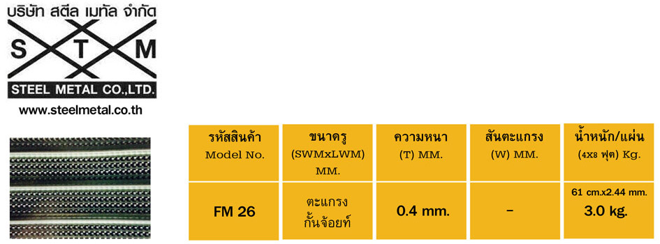 FM26ตะแกรงกั้นจ้อยท์