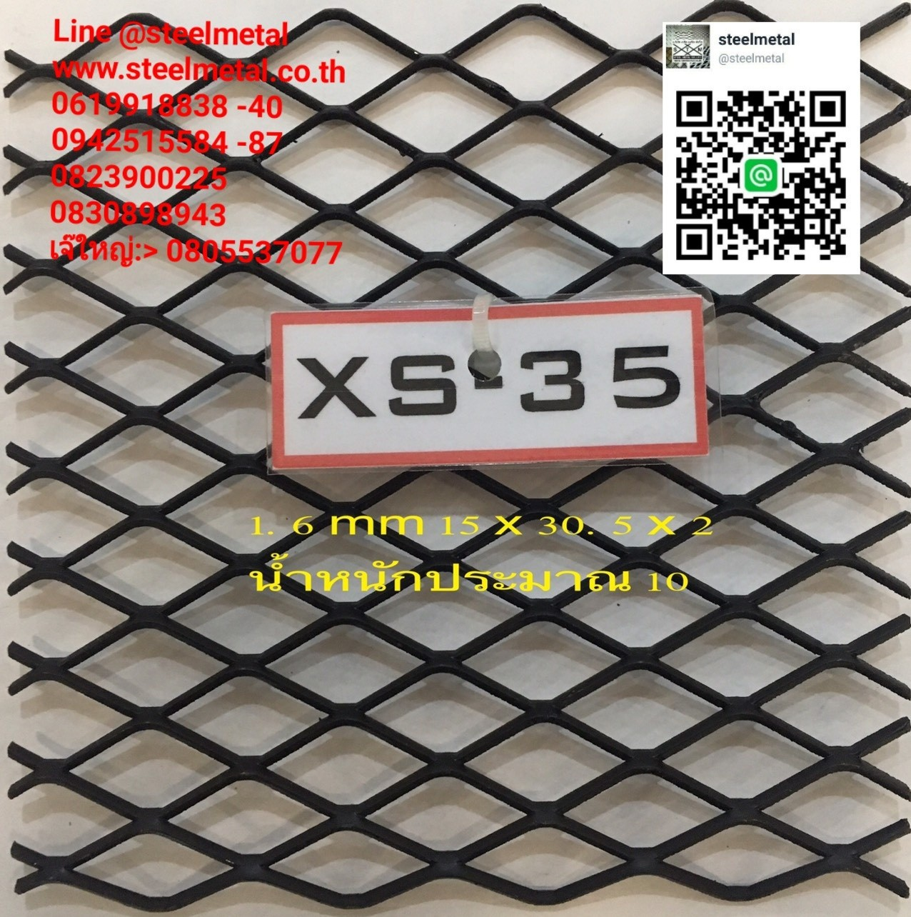 ตะแกรงเหล็กฉีกXS-35