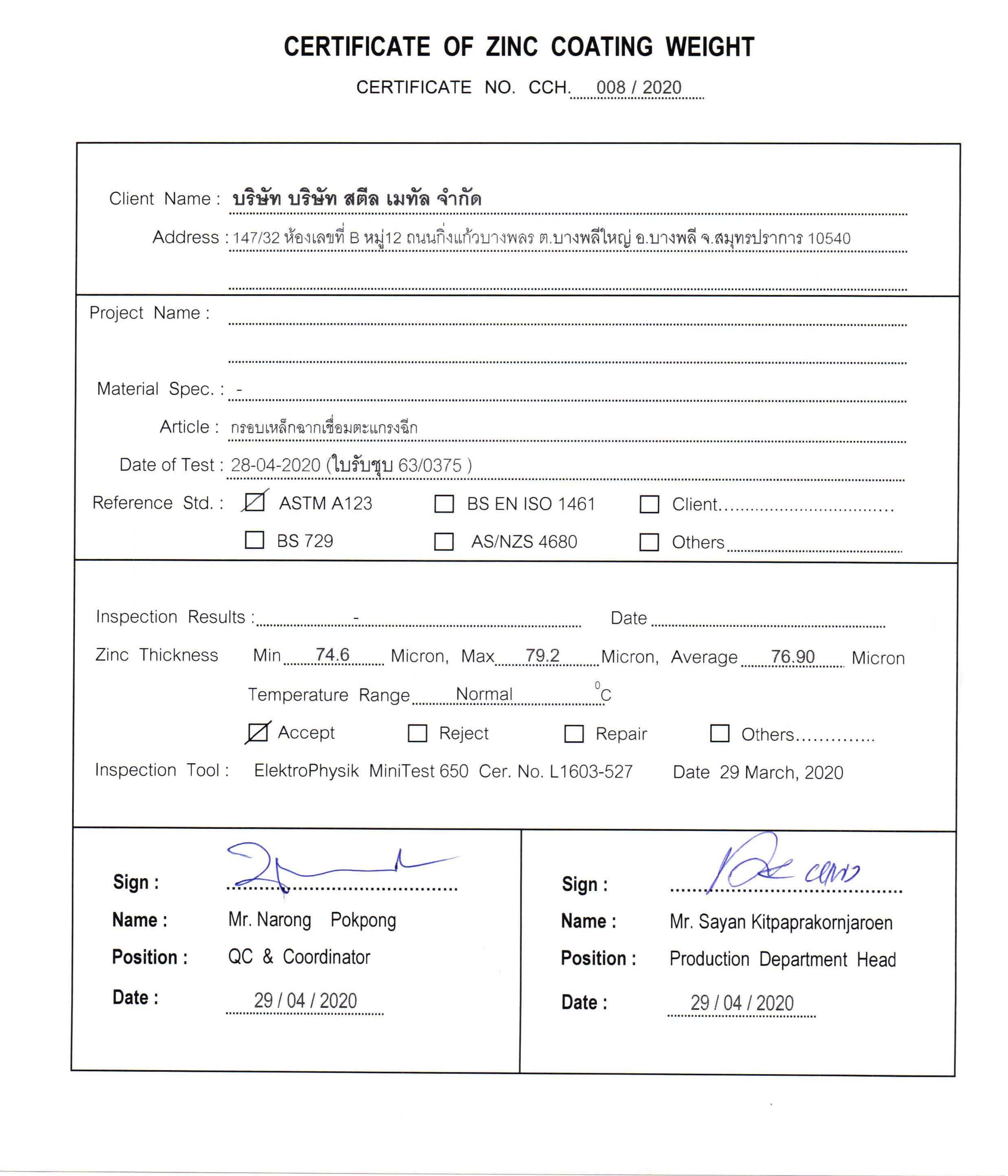 ใบเซอร์รับรองงานWalkwayชุบกัลวาไนซ์ Lot008/2020