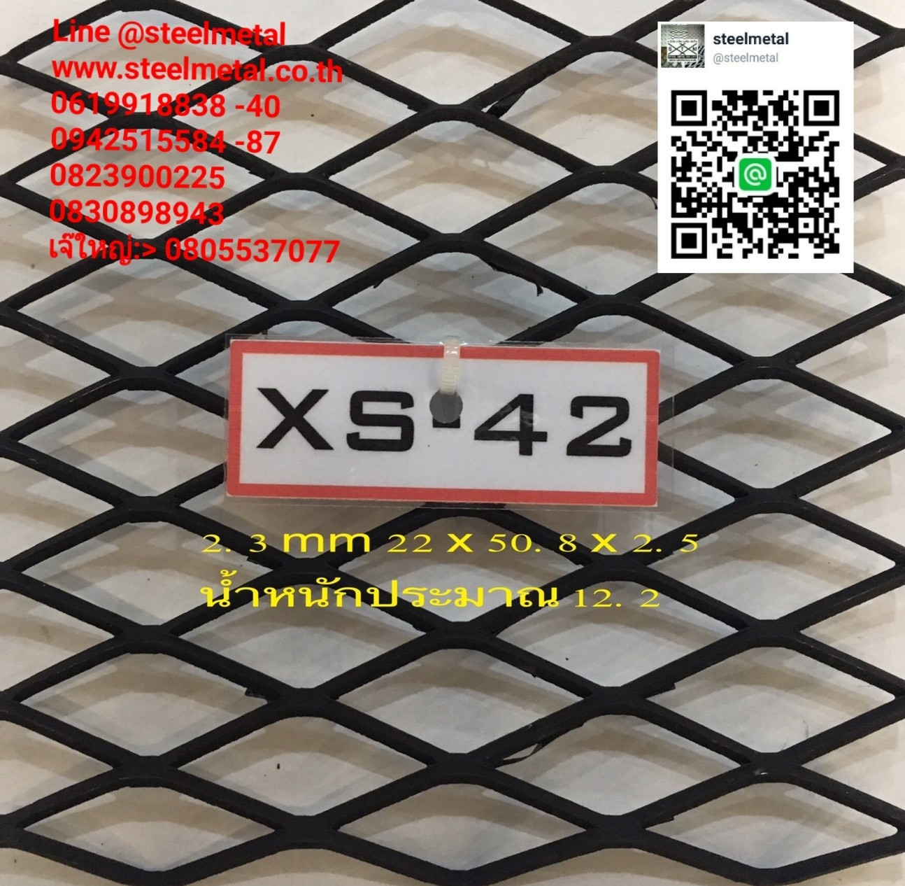 ตะแกรงเหล็กฉีกXS-42