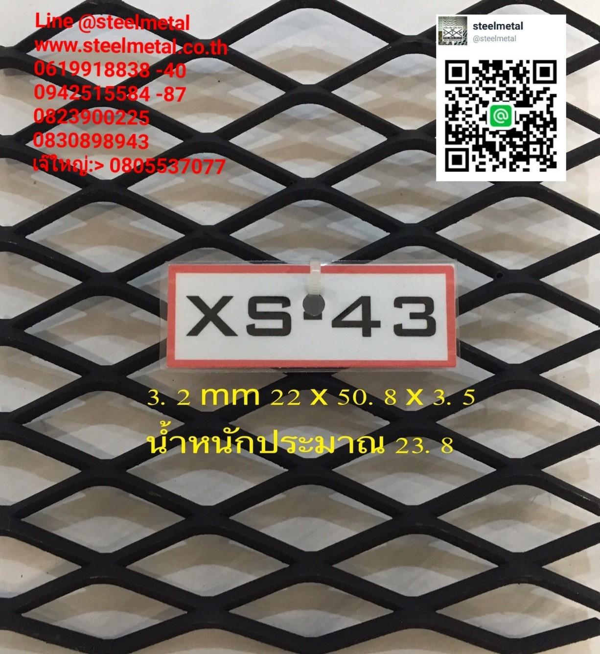 ตะแกรงเหล็กฉีกXS-43