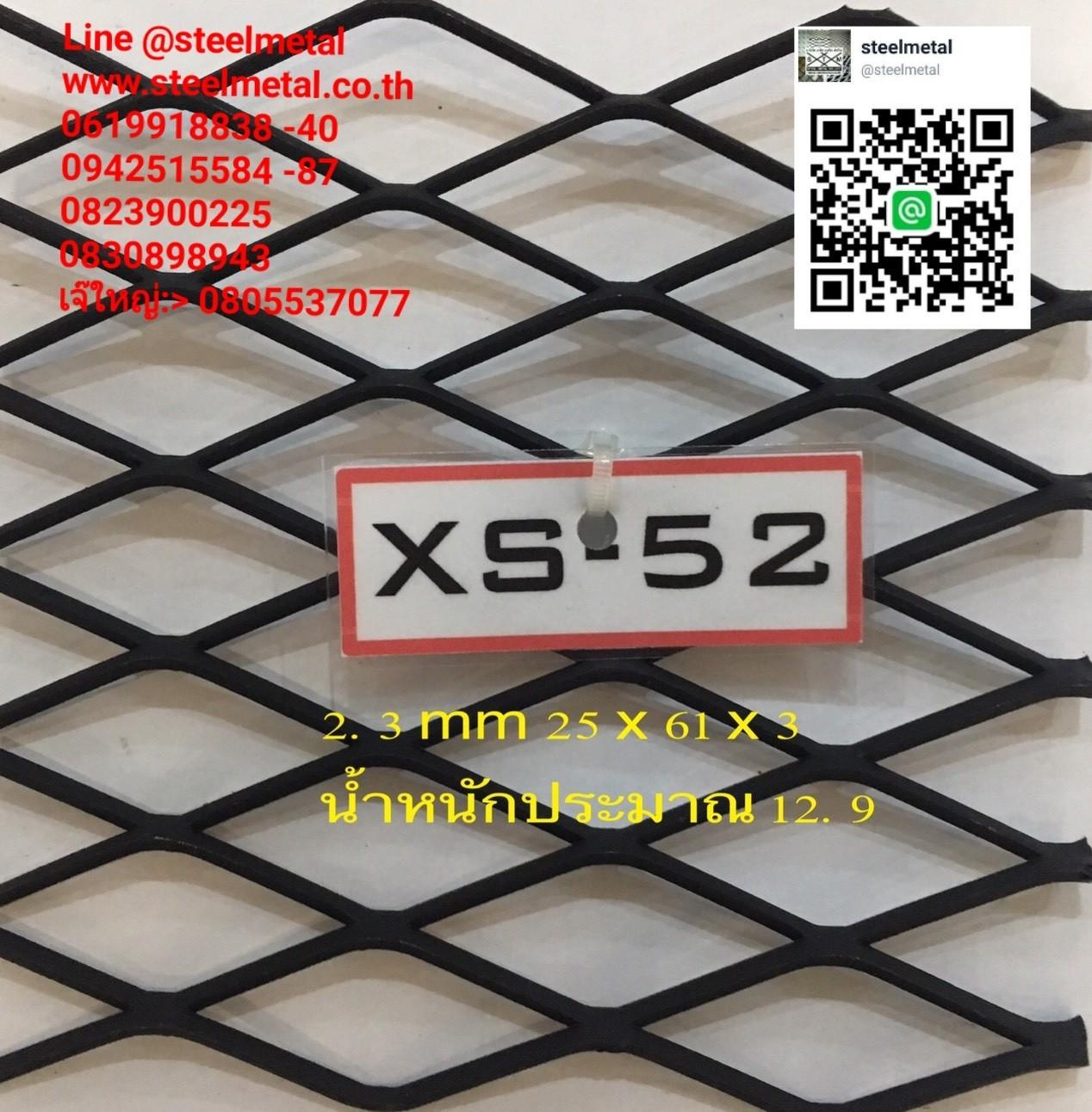 ตะแกรงเหล็กฉีกXS-52