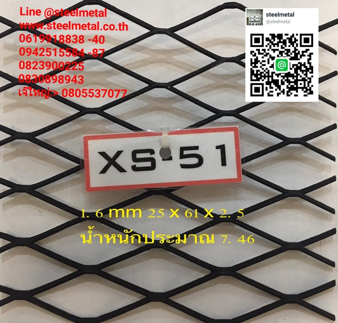 ตะแกรงเหล็กฉีกXS51