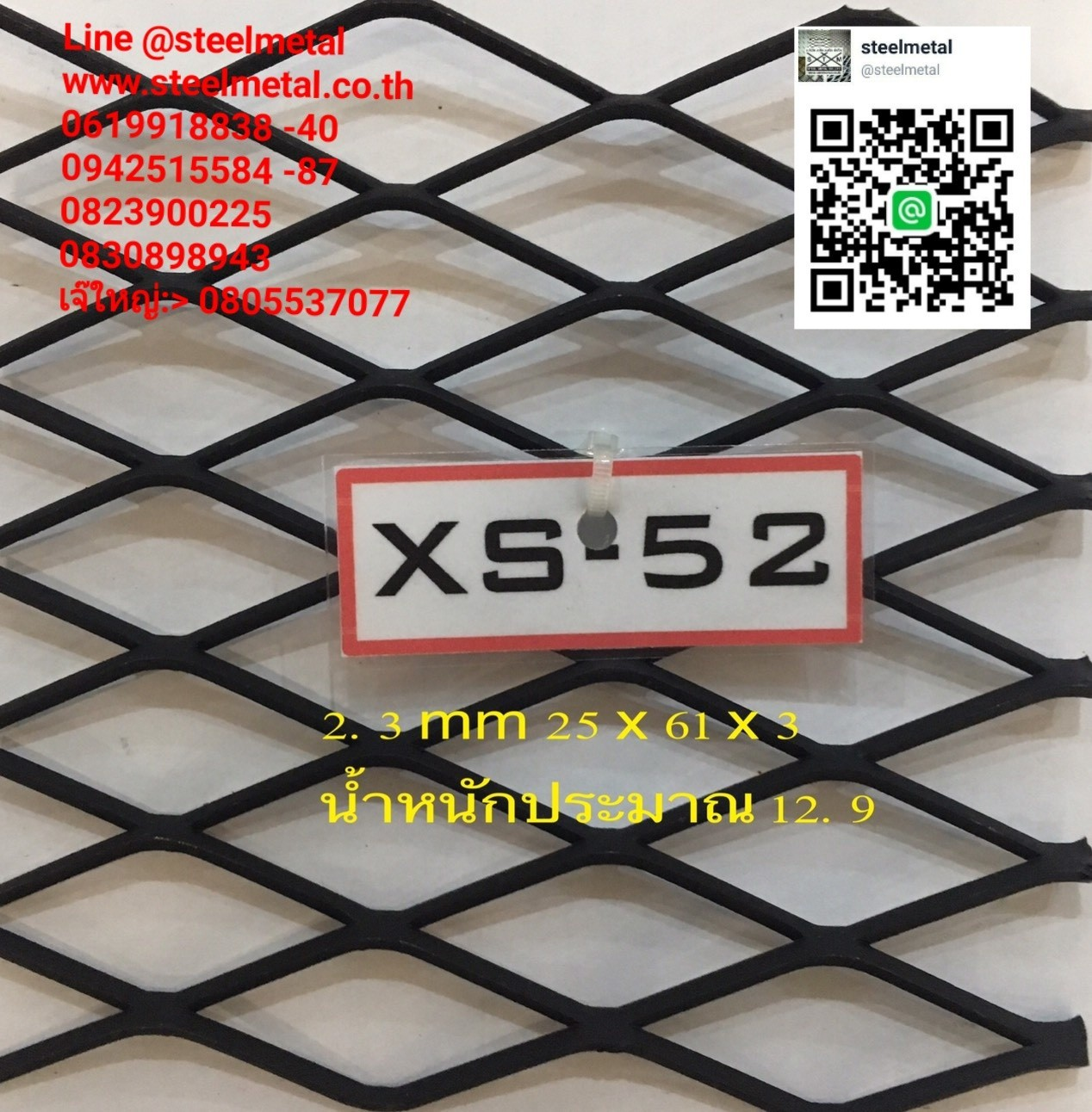 ตะแกรงเหล็กฉีกXS52