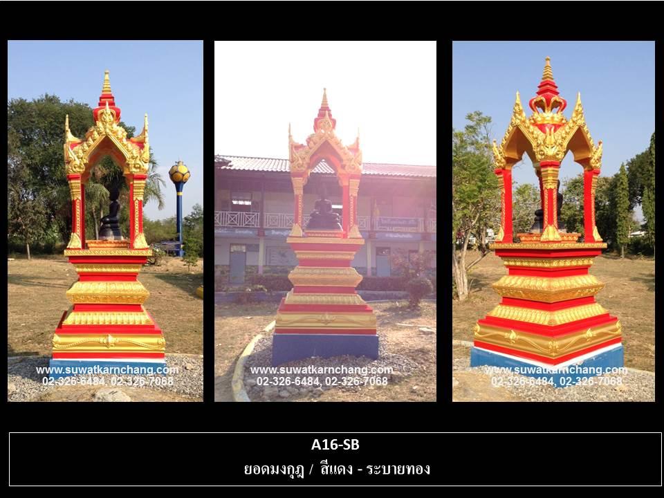 ศาลพระพรหม 16SB  ยอดมงกุฎ  ตั้งองค์พระพรหม 16 นิ้ว หรือพระพุทธรูป