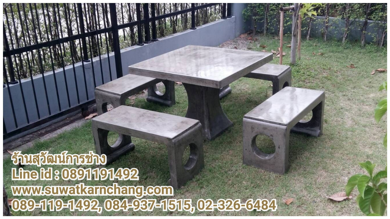 โต๊ะญีปุ่นปูนดิบ หน้า 90*90 ซม. ตัวนั่ง 4 ตัว