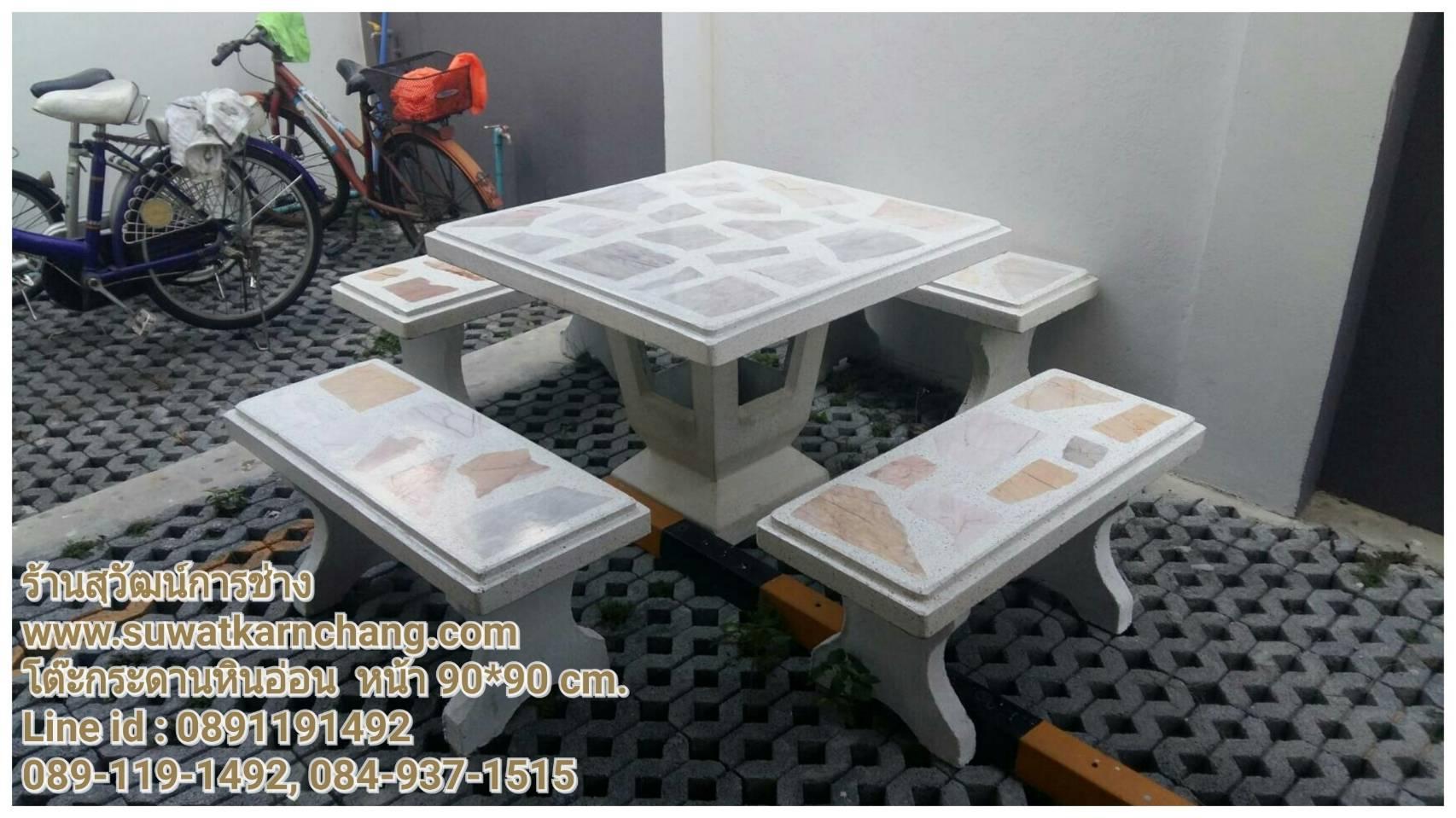 โต๊ะม้ากระดานหินอ่อน หน้า 90*90 ซม. ตัวนั่ง 4 ตัว