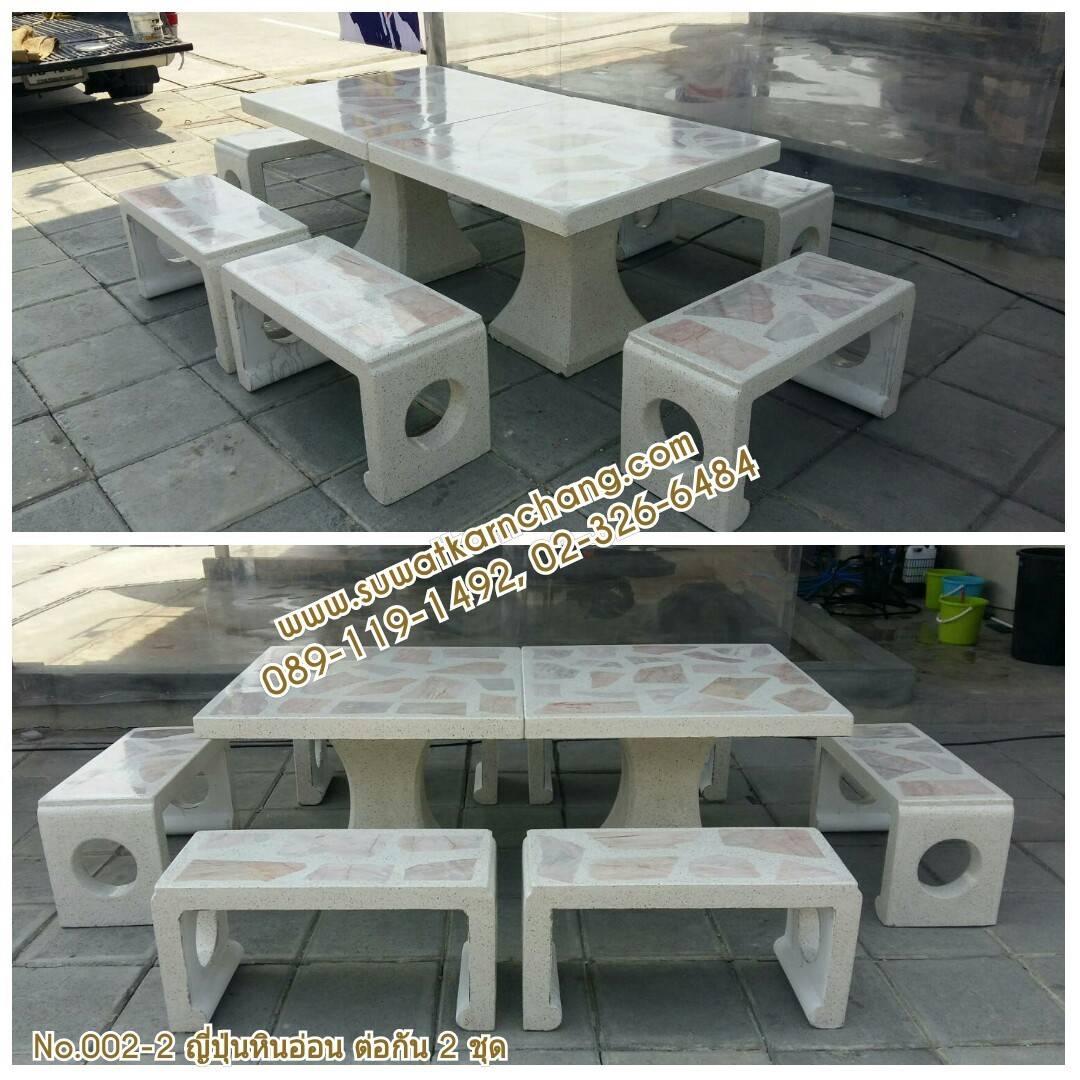 โต๊ะญี่ปุ่นหินอ่อนต่อกัน 2 ชุด