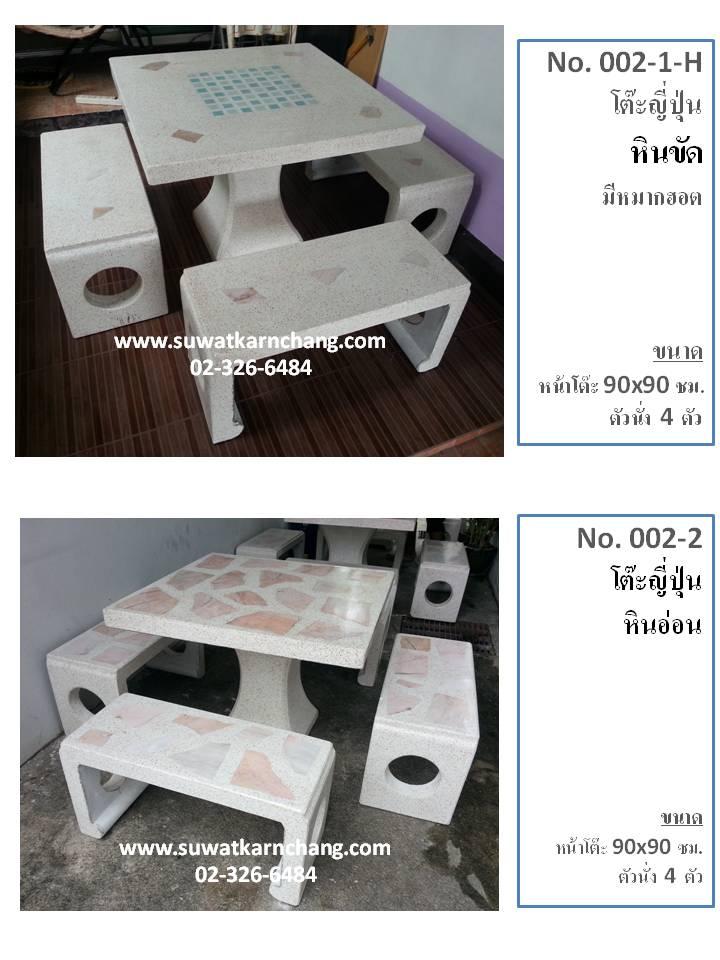 โต๊ะญี่ปุ่นหินขัด แบบมีฮอต โต๊ะญี่ปุ่นหินอ่อน โต๊ะหินขัด โต๊ะหินอ่อน