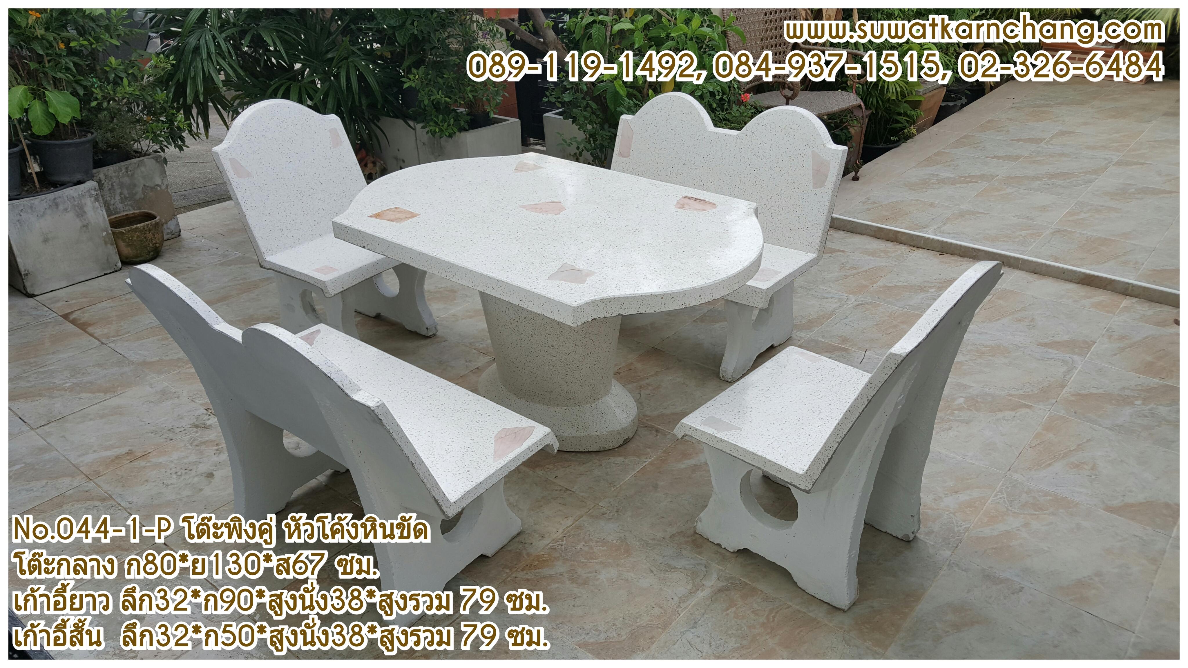 ์No. 044-1-P  โต๊ะพิงคู่ หัวโค้งหินขัด