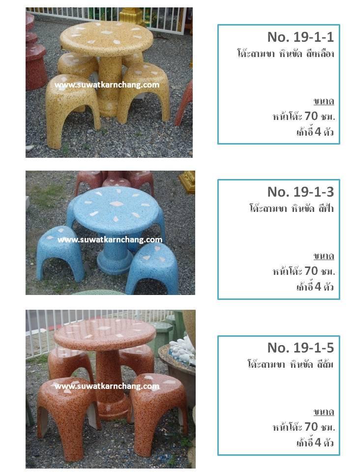 โต๊ะสามขา หินขัดสีเหลือง แดง