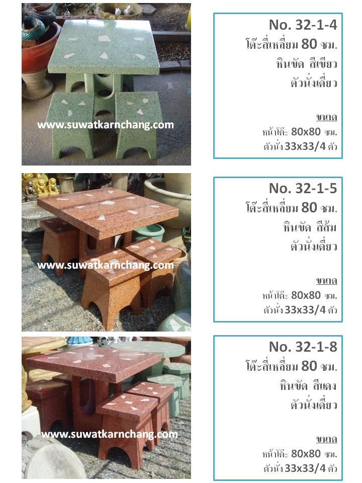 โต๊ะสี่เหลี่ยมหินขัด สีเขียว สีส้ม สีแดง