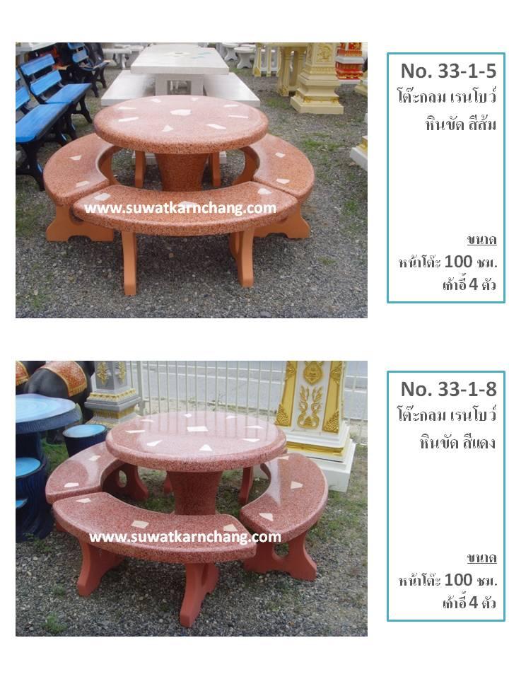 โต๊ะกลมหินขัดสีแดง