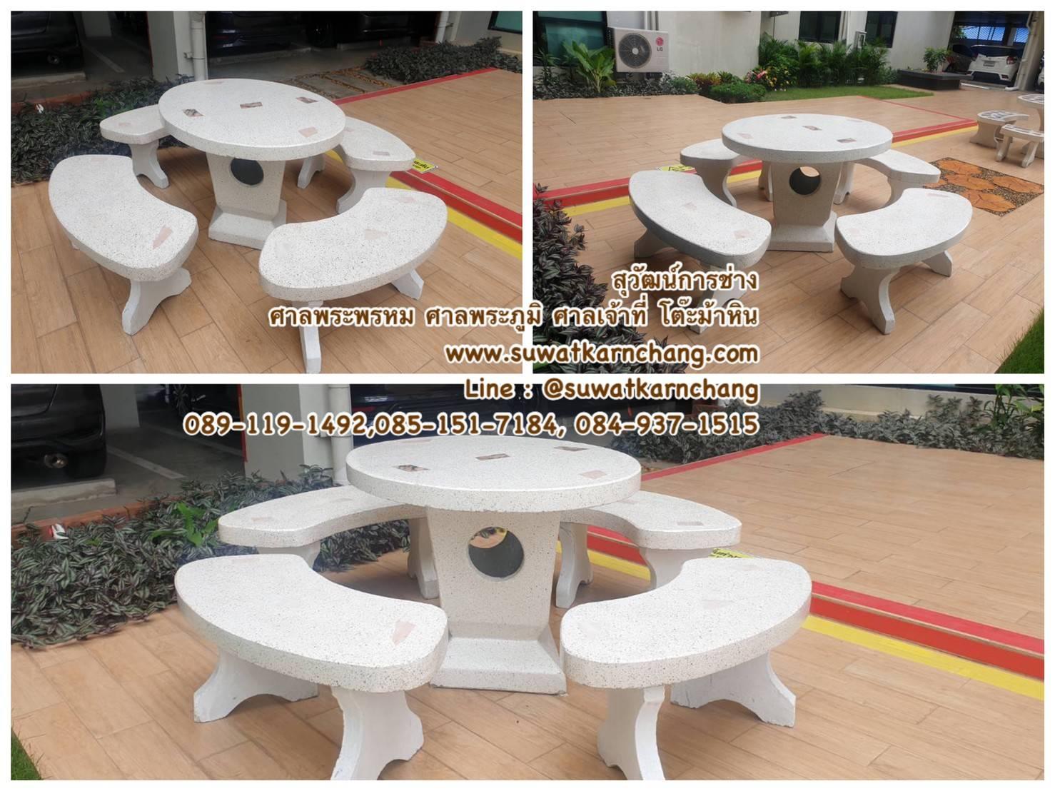 โต๊ะวงรีหินขัด แซม หน้า 80*105 ซม. ตัวนั่งสั้น 2 ยาว 2