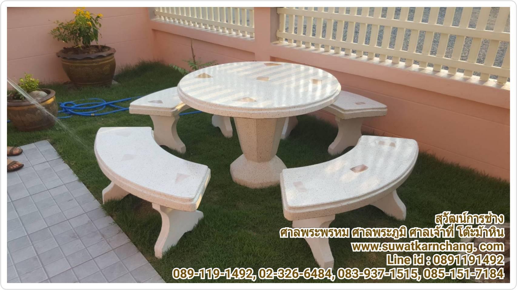 โต๊ะกลมหินขัดแบบมีหินแซม หน้า 100 ซม. ตัวนั่ง 4 ตัว