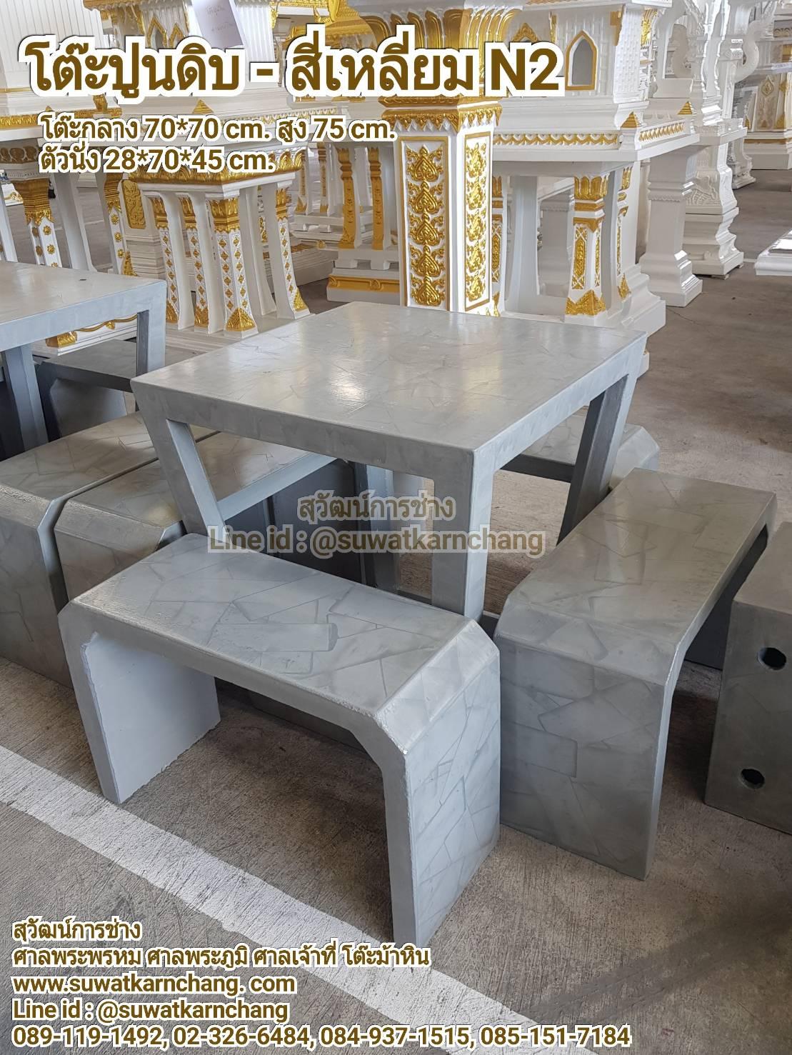 โต๊ะปูนดิบ  โต๊ะสไตล์ลอฟท์
