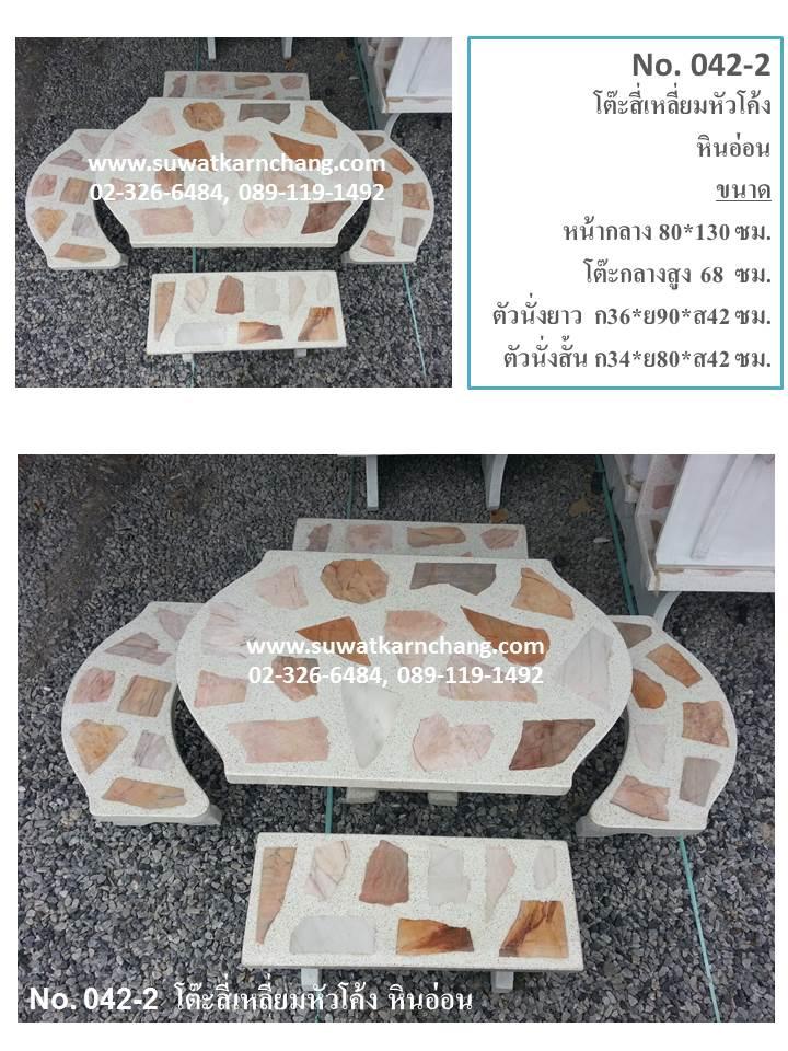 042-2  โต๊ะสี่เหลี่ยมหัวโค้ง หินอ่อน