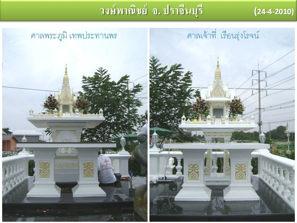 พระภูมิเจ้าที่  วงษ์พานิชย์ จ.ปราจีนบุรี