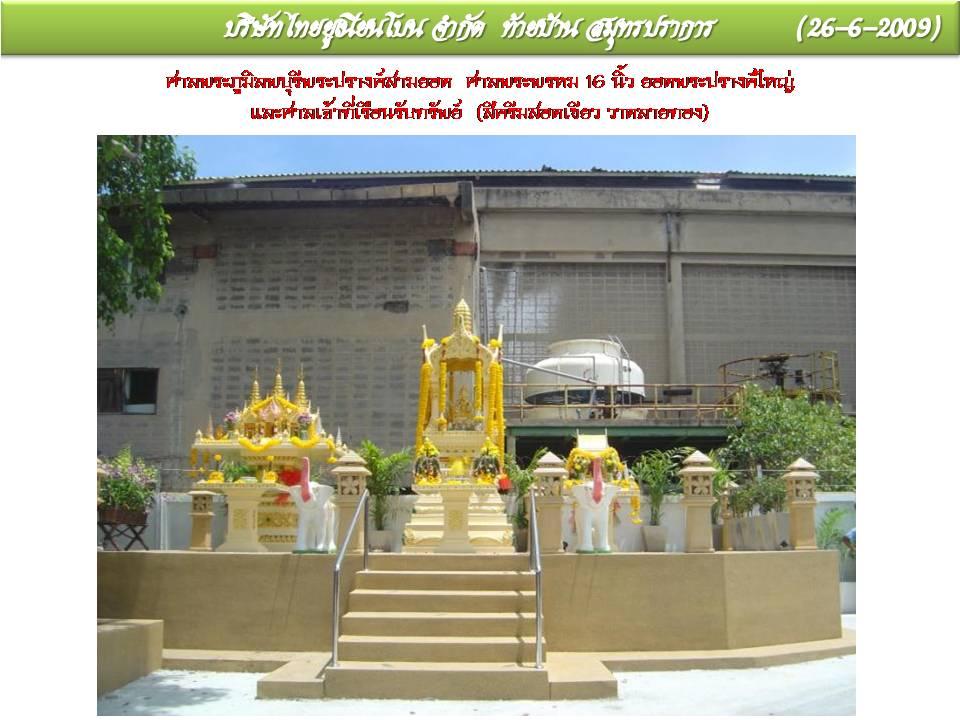 ศาลพระภุมิทรงลพบุรีพระปรางค์สามยอด พระพรหม 16 นิ้ว  ศาลเจ้าที่เรือนรับทรัพย์