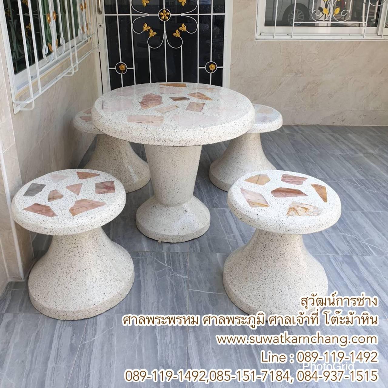 โต๊ะดอกเห็ดโคนหินขัด หน้า 80 ซม. ตัวนั่ง 4 ตัว  สุวัฒน์การช่าง