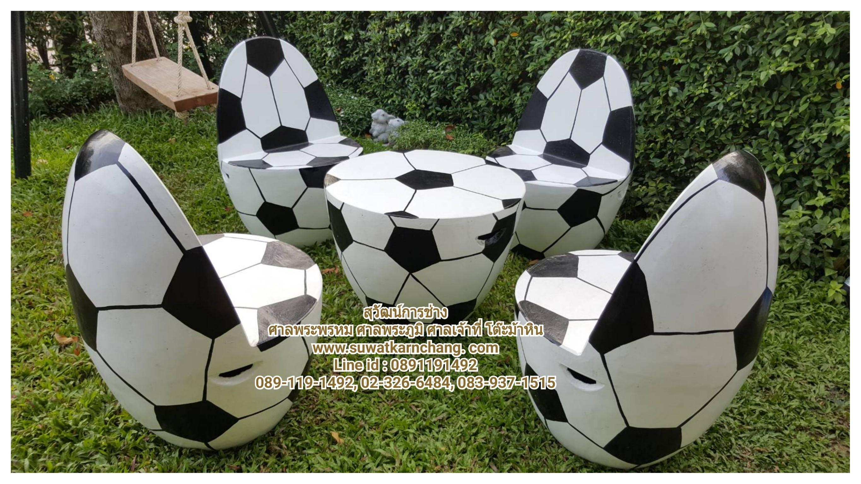 โต๊ะพิงลายฟุตบอล