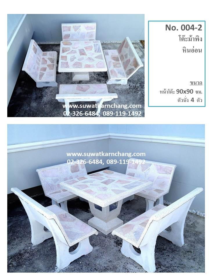 โต๊ะพิงหินอ่อน หน้า 90*90 ซม.