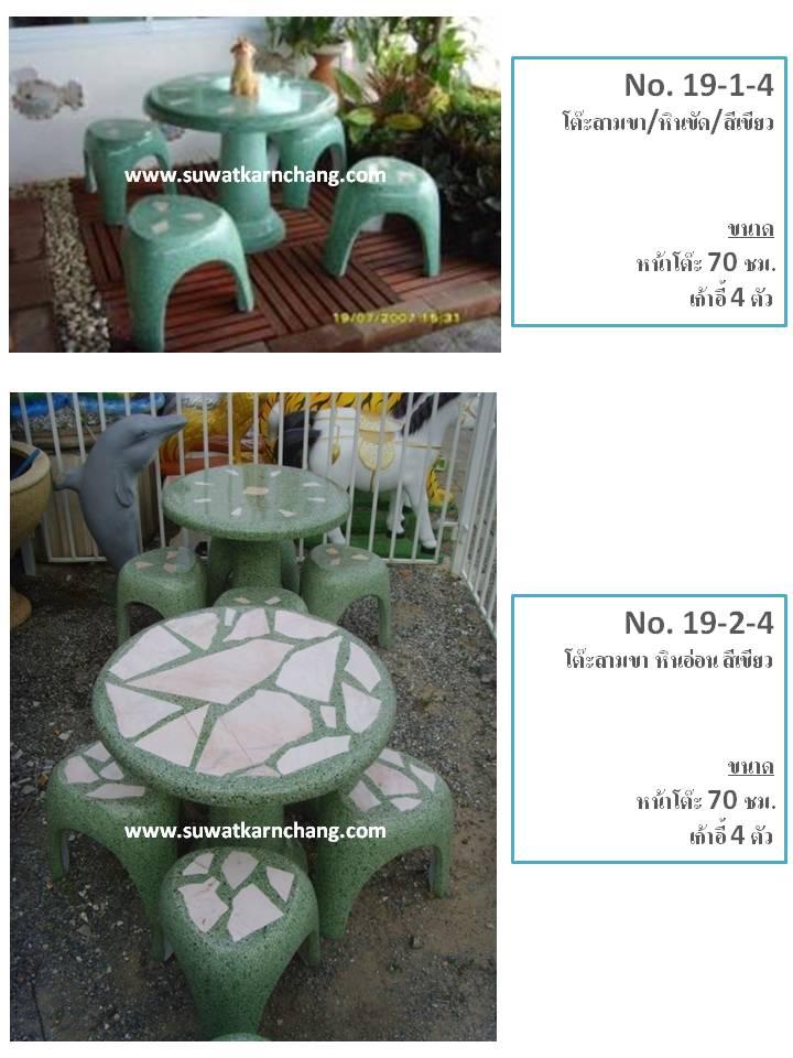 โต๊ะสามขาสีเขียว