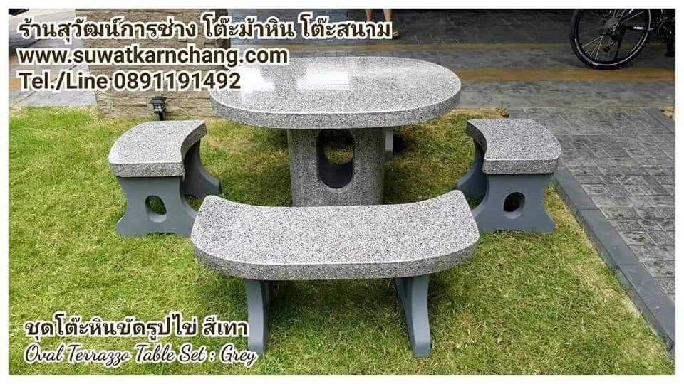 โต๊ะรูปไข่หินขัดสีเทาล้วนๆ  งานเกรดเเอ หน้า 70*100  ซม.  สุวัฒน์การช่าง